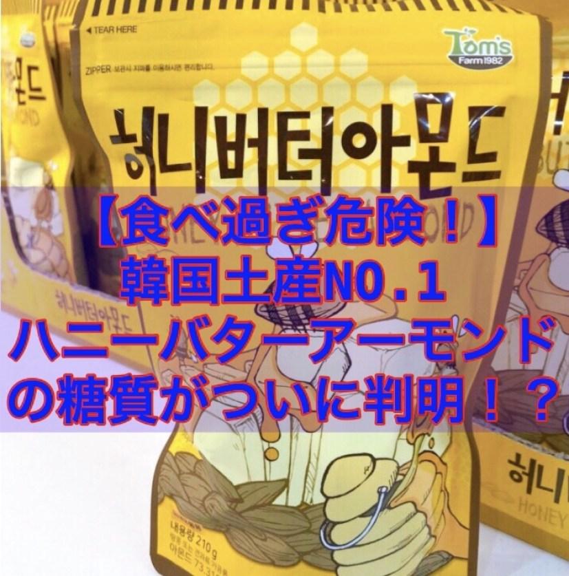 【100gあたり糖質は◯◯g】ハニーバターアーモンド 糖質が判明!?
