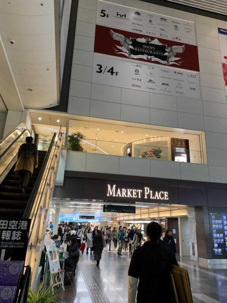 羽田空港国内線ターミナル第1ターミナル Market place