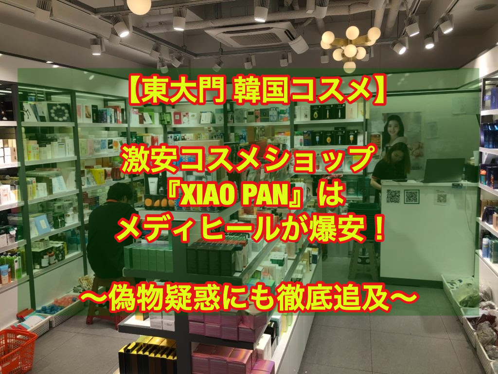 【東大門 韓国コスメ】激安コスメショップ『XIAOPAN』はメディヒールが爆安!偽物疑惑にも徹底追及!