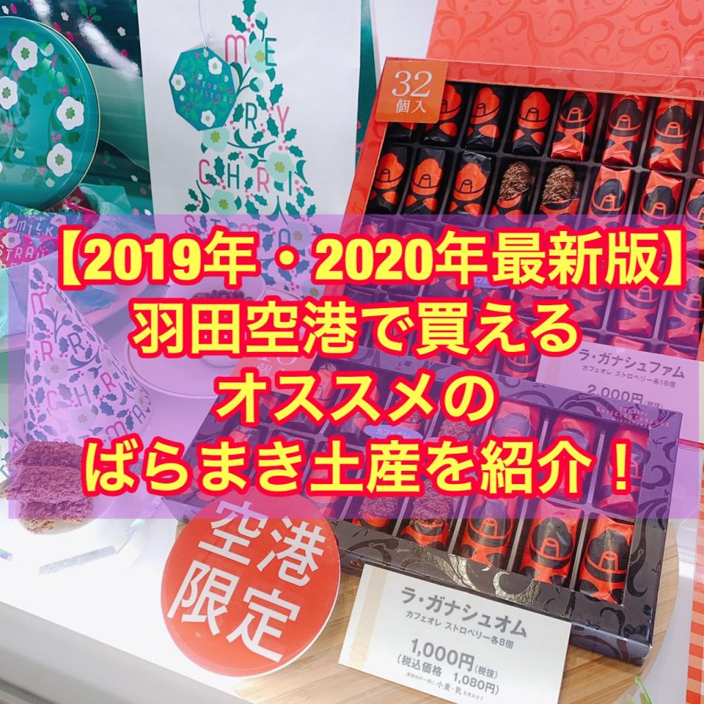 【2019・2020年最新】羽田空港で買えるおススメのばらまき土産を紹介