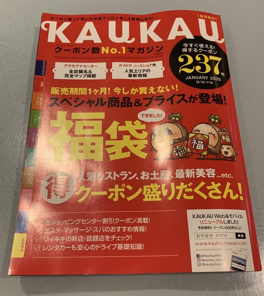 """ホノルルのフリーペーパー""""KAUKAU""""福袋情報が満載です。"""