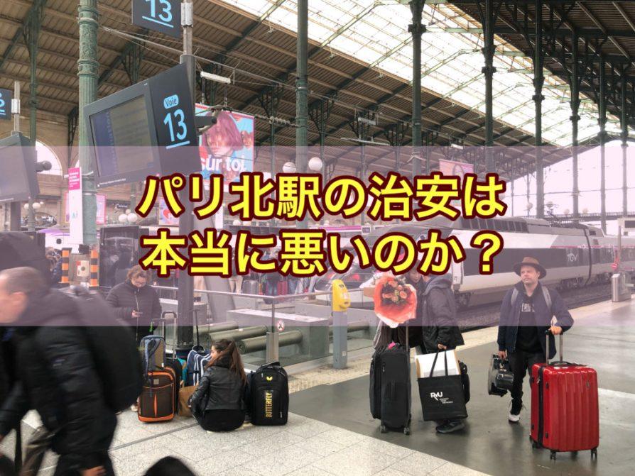 【空港からのアクセスも◎】パリ北駅の治安は本当に悪いのか? リアルをお伝えします!