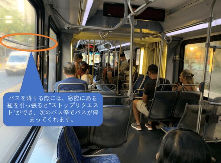 ザ・バス車内の様子