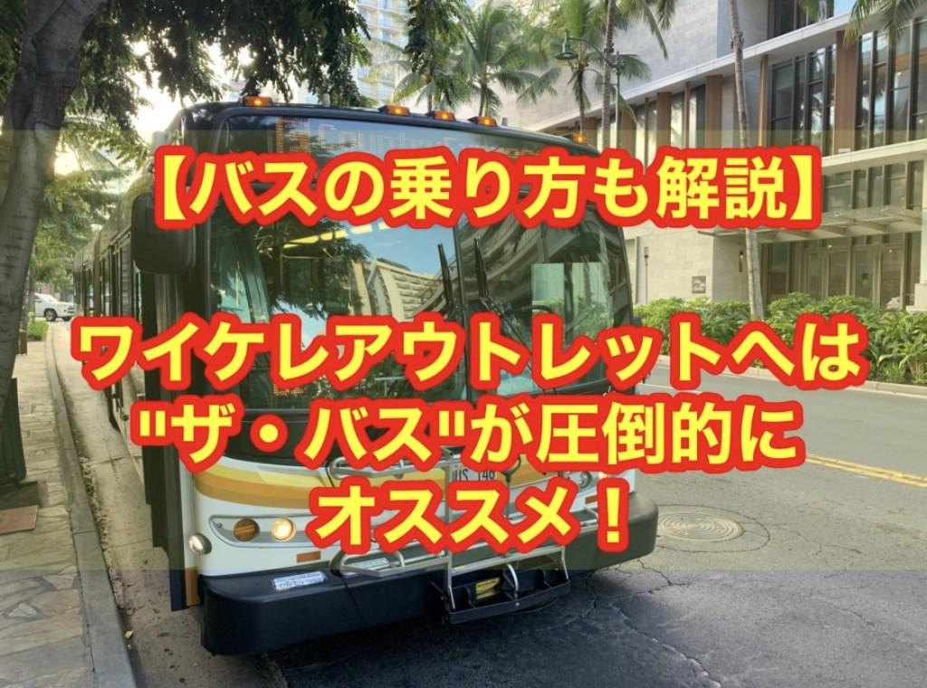 """【バスの乗り方も解説】ワイケレアウトレットへは""""ザ・バス""""が圧倒的におススメ!"""