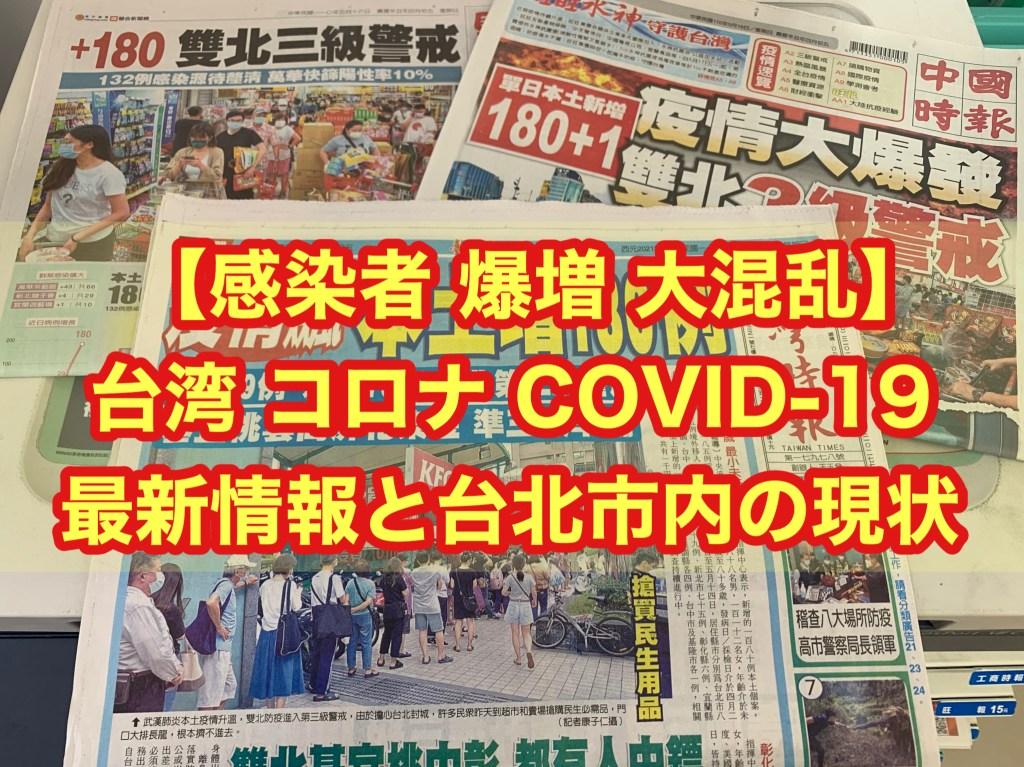 【感染者 爆増 大混乱】台湾 コロナ COVID-19 最新情報と台北市内の現状