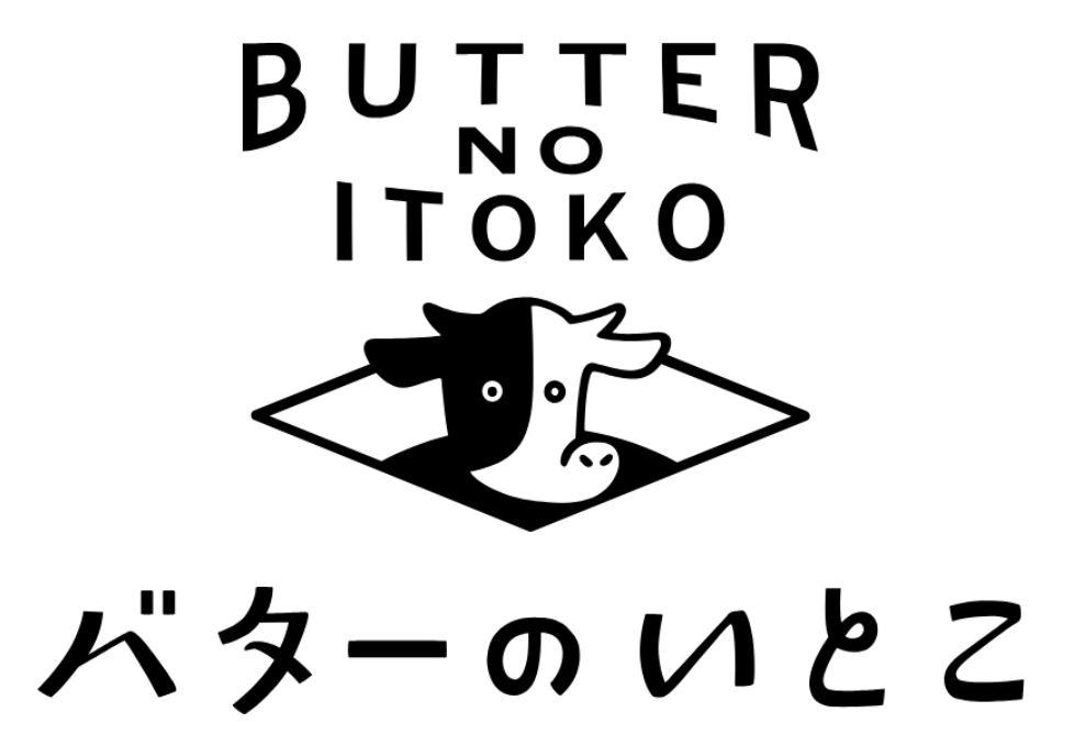 バターのいとこ ロゴ