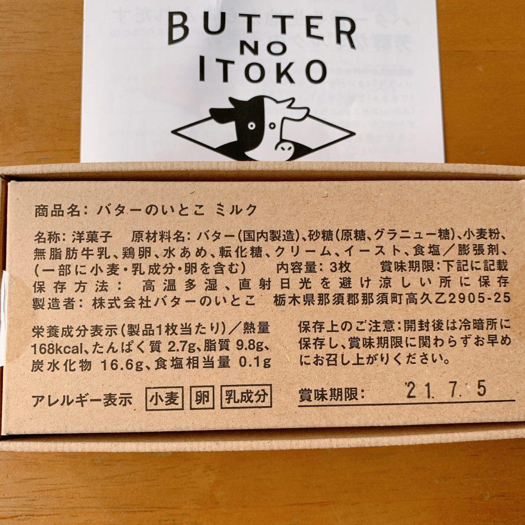 バターのいとこ 賞味期限 保存方法