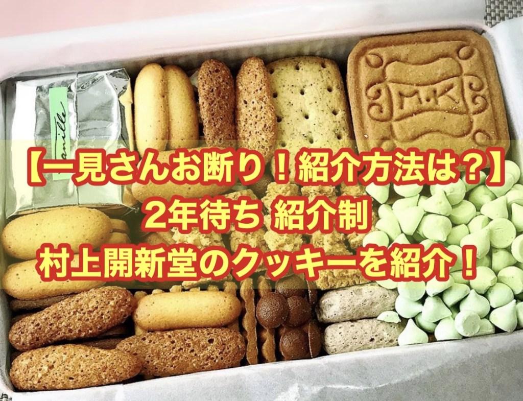 【一見さんお断り!紹介方法は?】2年待ち 紹介制 村上開新堂のクッキーを紹介