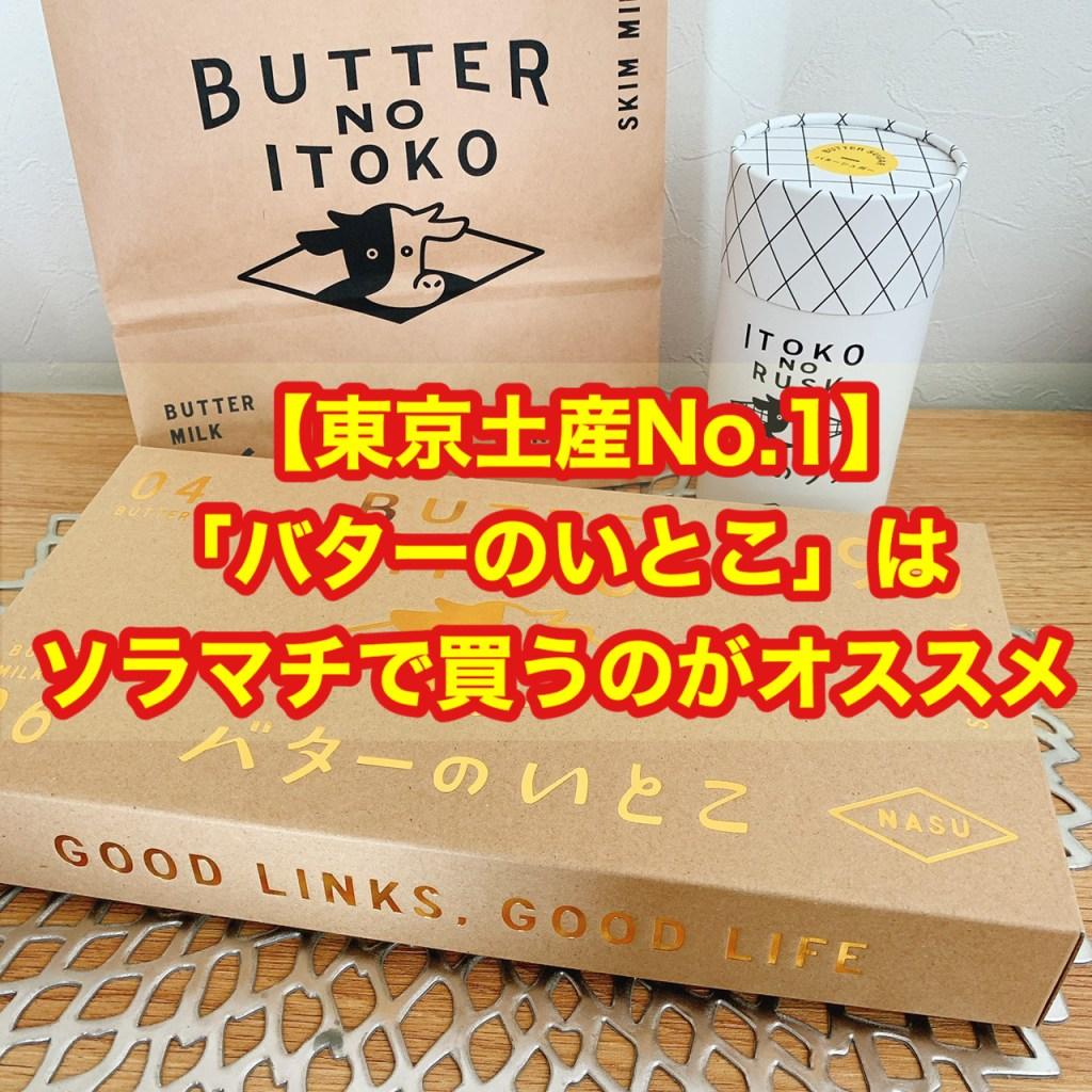 【東京土産No.1】「バターのいとこ」はソラマチで買うのがおススメ!