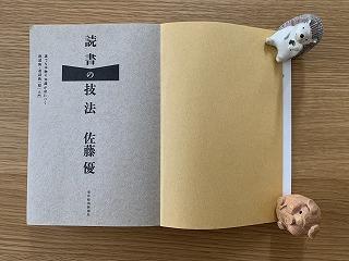 佐藤優さんの『読書の技法』