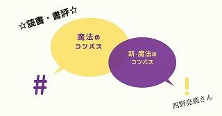 読書・書評♪ 西野亮廣さんの『魔法のコンパス』と『新・魔法のコンパス』を読んだ感想☆