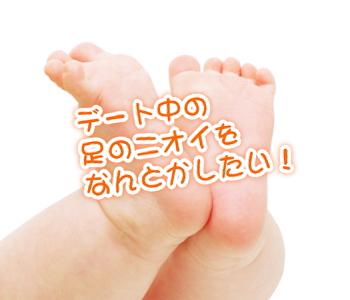 デート中の足のニオイをなんとかしたい!|足臭解消法