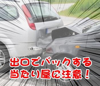 【交通事故】出口でバックする当たり屋に注意!|嘘の証言から身を守る方法