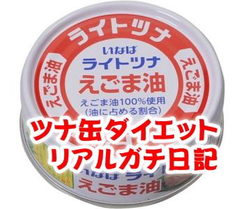 ツナ缶ダイエットのリアルガチ日記