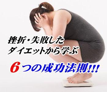 挫折・失敗したダイエットから学ぶ6つの成功法則