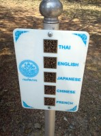 QRC codes for tourist information in multiple languages. This seemed like a good idea but it never seemed to work.