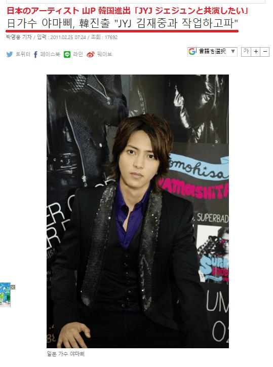 2011年韓国のメディアとのインタビューで「ジェジュンと共演したい」と明かした山P