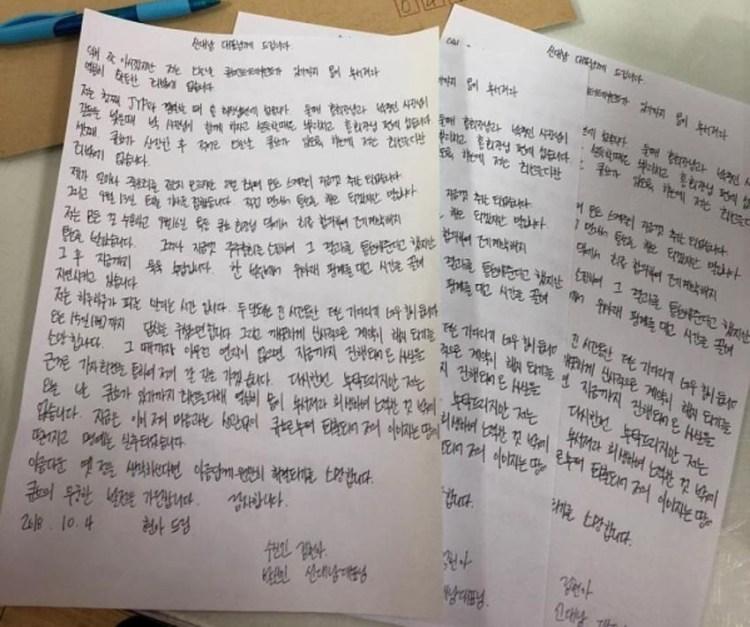 10月4日に書いたとされるヒョナの手紙