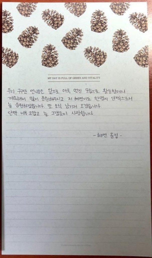 公式ファンカフェに直筆の手紙を掲載したヘヨン 2