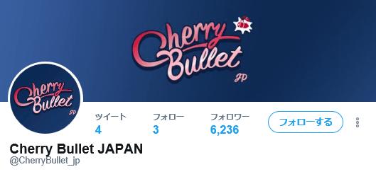 Cherry Bullet日本公式Twitter