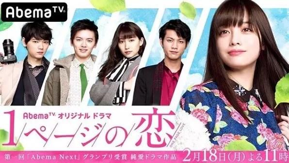 橋本環奈主演ドラマ『1ページの恋』