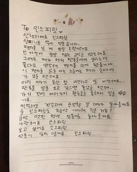 ソンジョン 軍 入隊 手紙