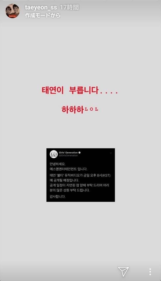 SMのスケジュール変更に対するテヨンの反応