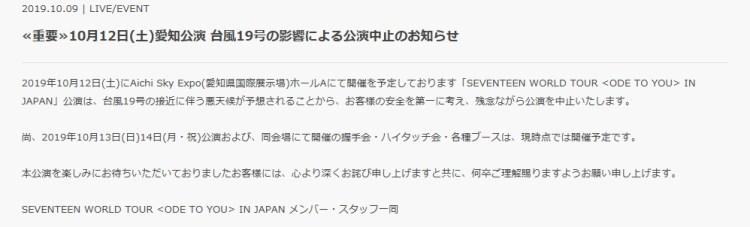 10月12日に予定されていた公演が中止となったSEVENTEEN