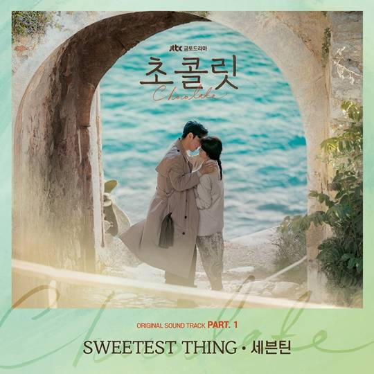 JTBCドラマ「チョコレート」OST Part.1「SWEETEST THING」