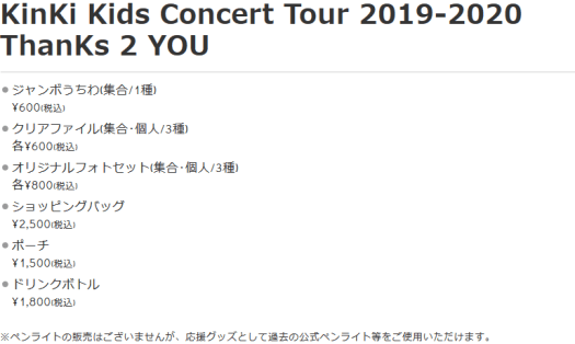 【日本代購】KinKi Kids「ThanKs 2 YOU KinKi Kids Concert Tour 2019-2020」演唱會周邊商品