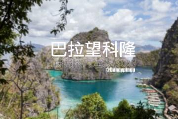 菲律賓旅遊| 巴拉望夢幻科隆島自助行(機票+行前規劃)