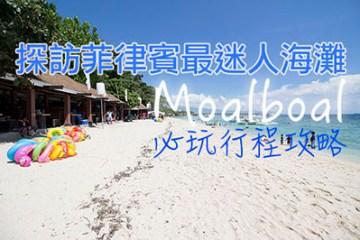 菲律賓遊學|Moalboal墨寶 沙丁魚風暴與kawasan Fall跳水 (Day1 含行程+花費)