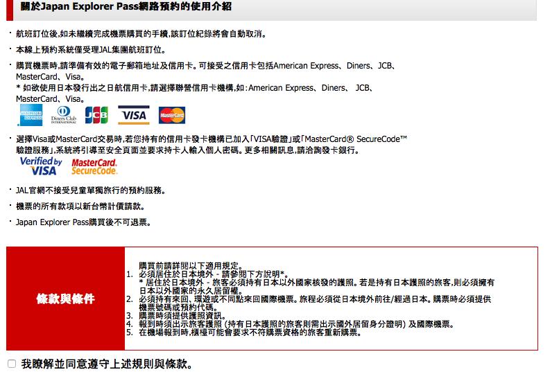 JAL日本境內航空購票教學