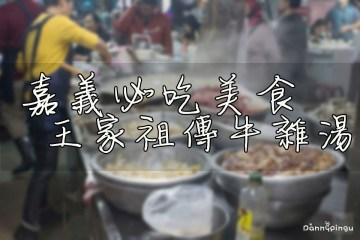 嘉義美食|東市場必吃美食推薦-王家祖傳本產牛雜湯