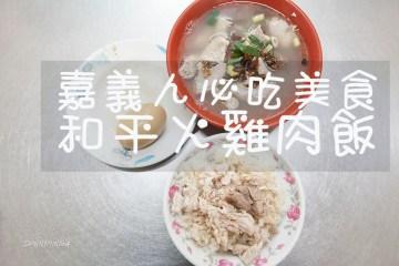 嘉義美食|排好排滿的和平嘉義火雞肉飯