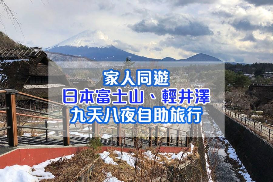 富士山自助行照片
