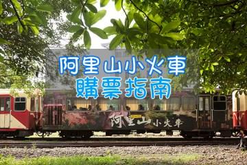 阿里山火車 | 森林小火車購票自助,網路購票教學分享
