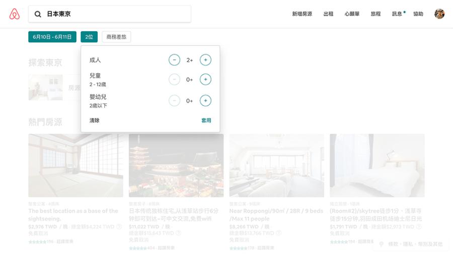 Airbnb訂房