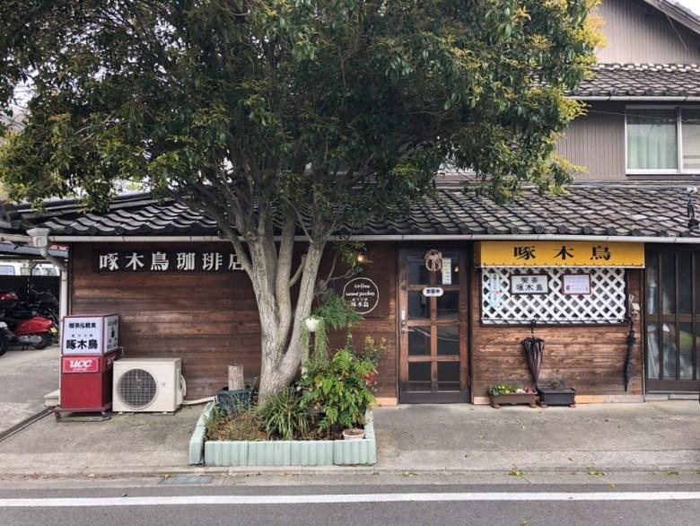 日本岡崎三餐
