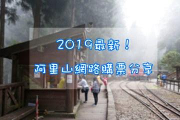阿里山火車票 | 最新!嘉義森林小火車網路購票流程分享