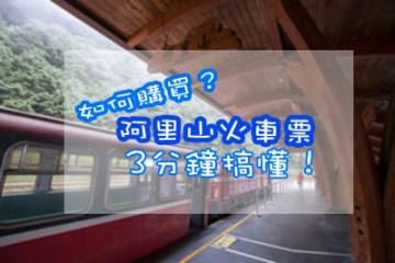 阿里山小火車訂票 3分鐘搞懂怎麼買森鐵火車票
