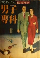 昭和25年(1950)創刊:『男子專科』