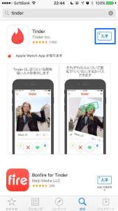 Tinder のインストール画面 iphone