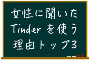 女性が Tinder を使う理由