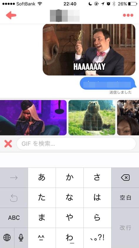 Tinder GIF 送信