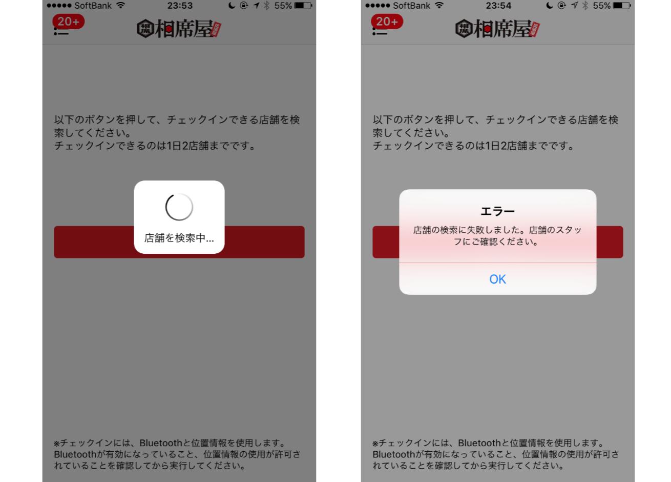相席屋アプリのエラー画面