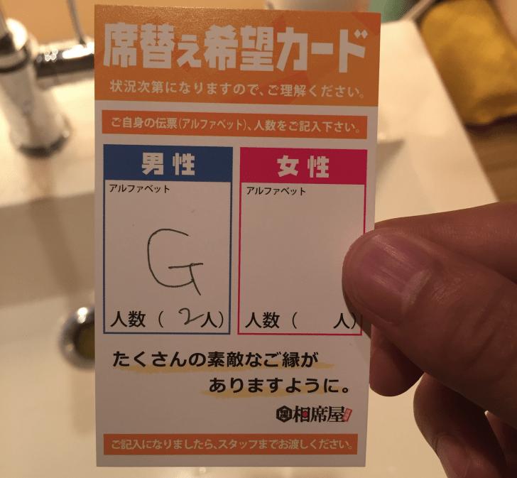 席替え希望カードへ記入