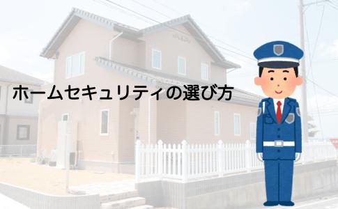ホームセキュリティの選び方