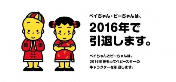 ベイちゃん・ビーちゃん引退の広告