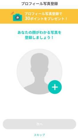 QooN(クーン)プロフィール写真登録